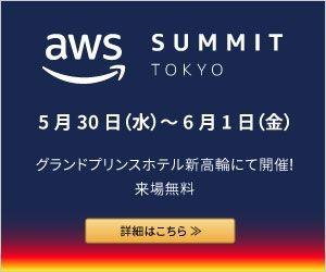AWS Summit Tokyo 5月30日(水)〜6月1日(金)グランドプリンスホテル新高輪にて開催!来場無料