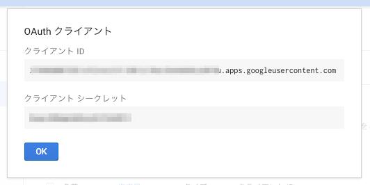 OAuth クライアントIDとクライアントシークレットの表示画面