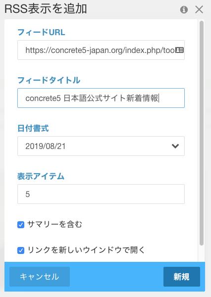 RSS表示ブロックの設定画面のキャプチャ
