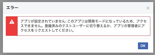 facebook_login_error_1.png