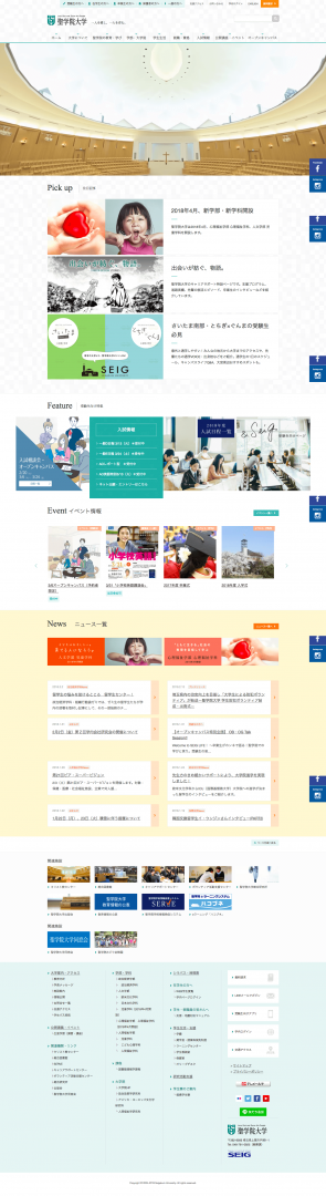 screencapture-seigakuin-jp-1519954135181 (1).png