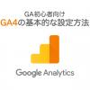 【GA初心者向け】 Google Analytics 4(GA4)の基本的な設定方法
