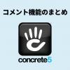 concrete5 CMSの「コメント機能」でできることのまとめ