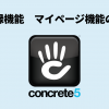 concrete5 CMSの「会員登録機能」「マイページ機能」でできることのまとめ