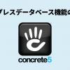 商品情報や店舗検索に使える、concrete5 CMSの「エクスプレスデータベース機能」でできることのまとめ