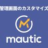 Mauticの管理画面をカスタマイズする