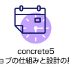 concrete5 ジョブの仕組みと設計の基本