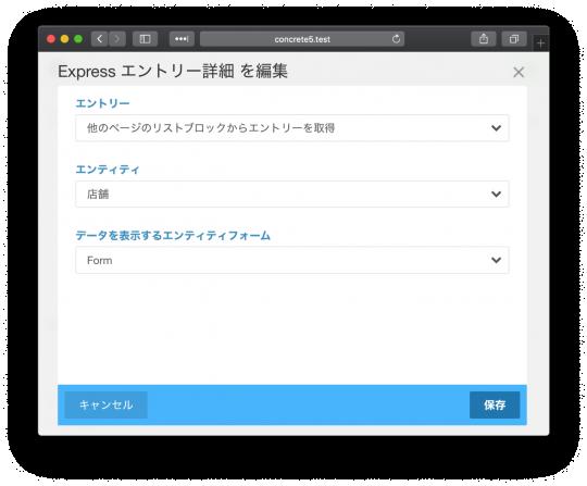 エクスプレス詳細ブロック設定