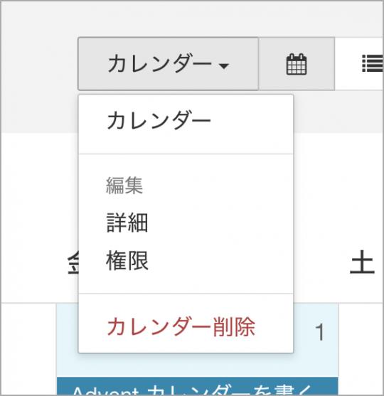 04_calendar_menu.png