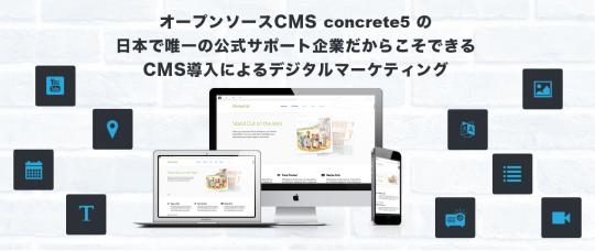 concrete5のCMS導入