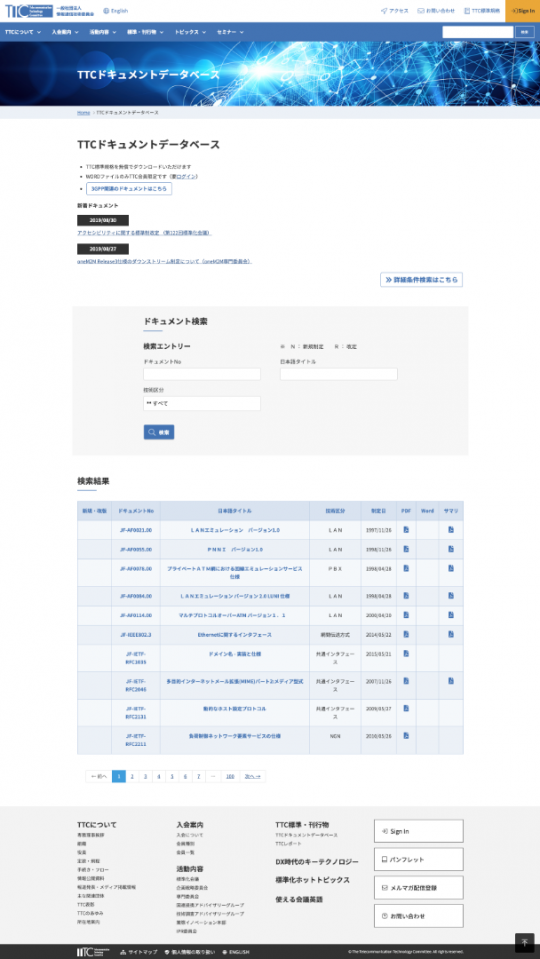 screencapture-ttc-or-jp-document-db-2019-09-03-11_56_32.png