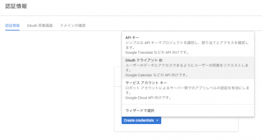 認証情報の設定画面