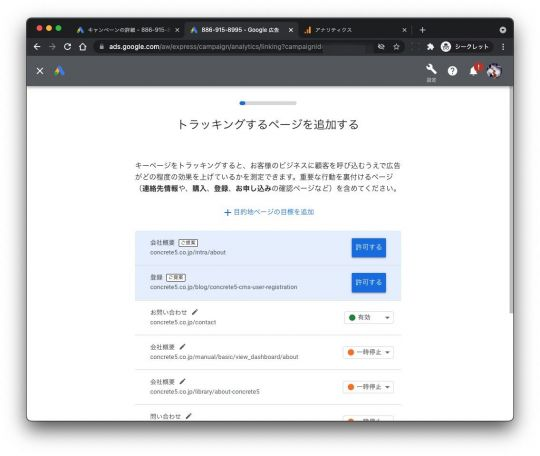 Google広告の設定画面のイメージ