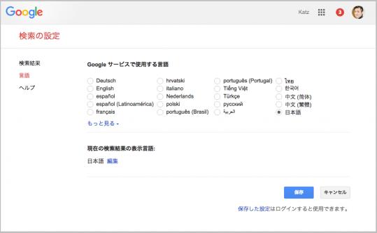 Google 検索言語設定