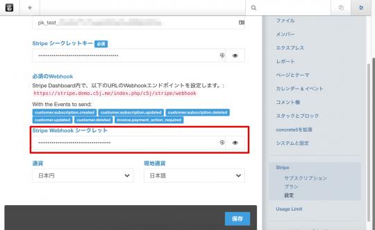 set_webhook_key.png