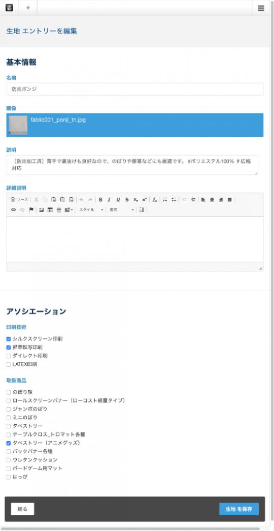 生地情報の編集画面