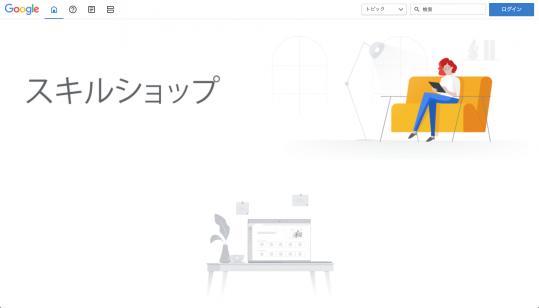 GA4スキルショップサイトのイメージ