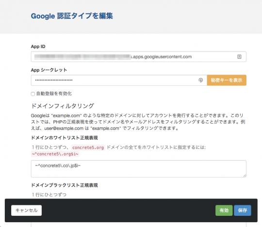 Google 認証タイプの設定画面