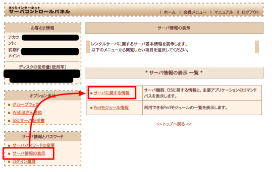 Sakura_Panel01.png