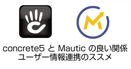 Mautic と concrete5 の良い関係 〜 ユーザー情報連携のススメ