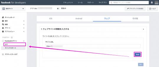 facebook_dev_login_3.png