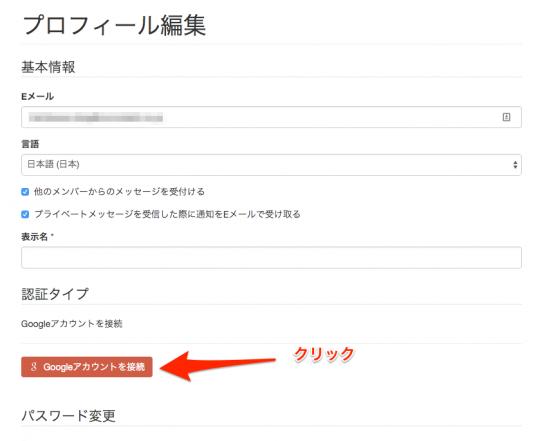 「Googleアカウントを接続」ボタンの位置