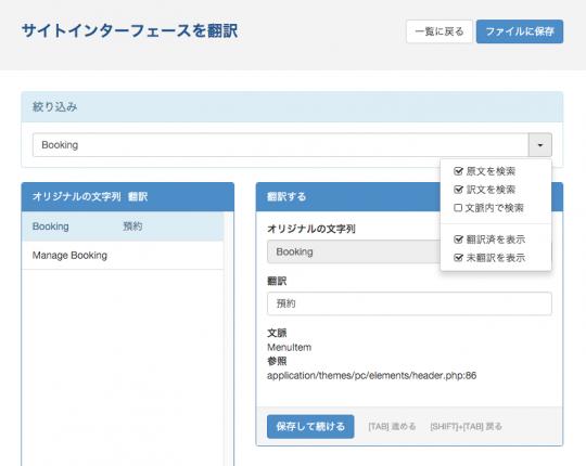 画面キャプチャ:サイトインターフェイスの翻訳:翻訳作業画面