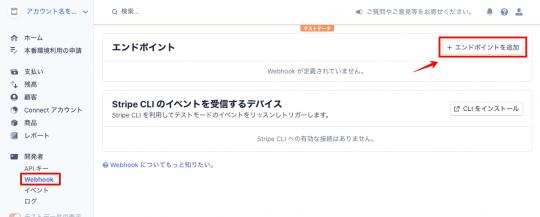 add_webhook_1.png