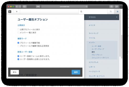 ユーザー属性オプション