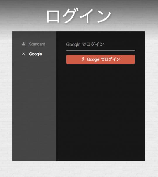 Google 認証タイプが有効になったログイン画面
