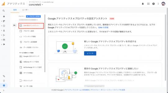 Google Analytics 4の管理画面イメージ