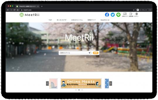 MeetRii サイトイメージ
