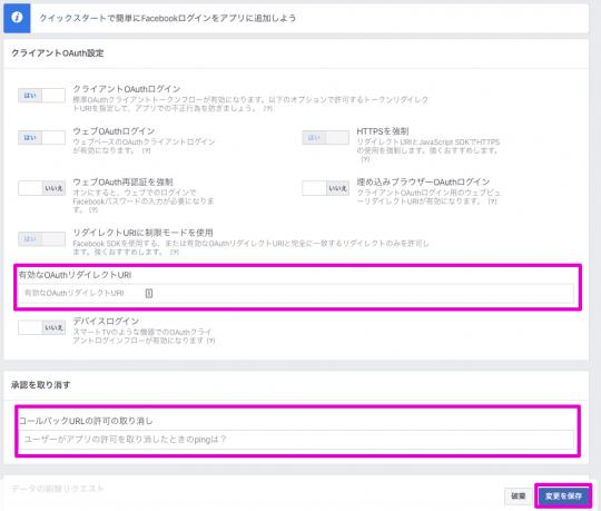 facebook_dev_login_4.png