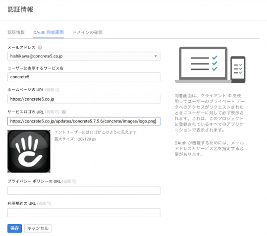 OAuth 同意画面の設定画面