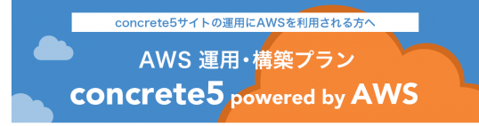concrete5 powered by AWS 運用・構築プラン