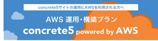 concrete5 powered by AWS 運用・構築プラン