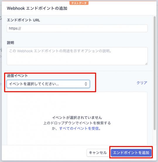 add_webhook_2.png